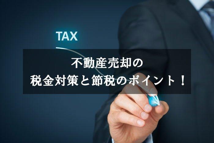 不動産売却の税金対策