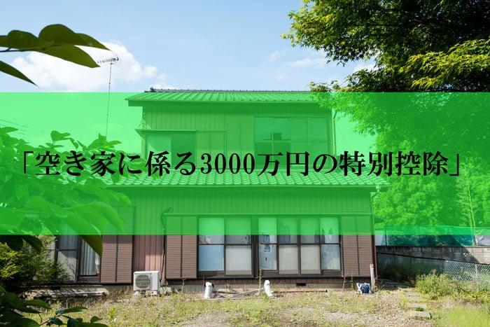 空き家に係る3000万円の特別控除