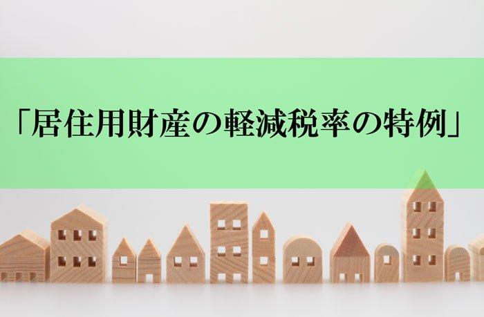 居住用財産の軽減税率の特例