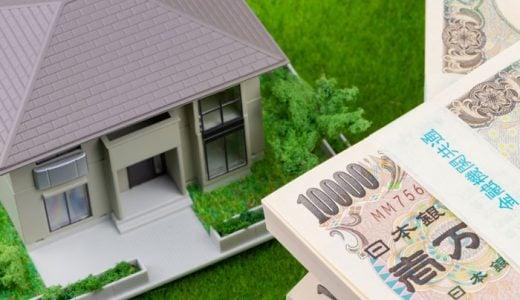 不動産売却に掛かる諸費用一覧!税金の計算方法や確定申告で迷わないために!