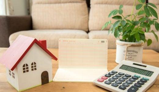 住宅ローンが残っている不動産を売却するための方法と手順