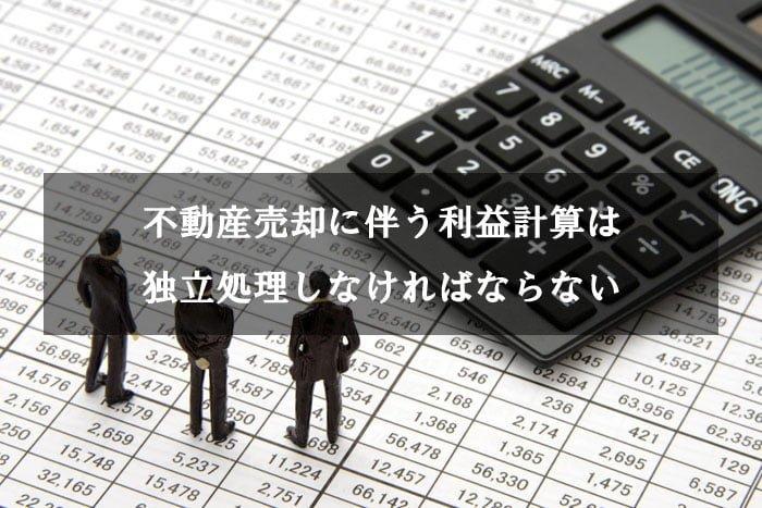 不動産売却に伴う利益計算は独立処理しなければならない