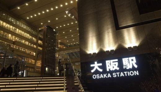 大阪府で不動産は高額取引されている!?大阪で失敗しない売却法