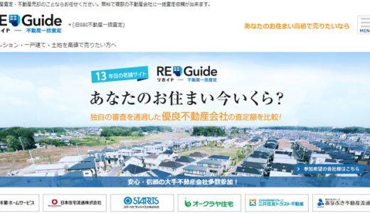 【Re Guide(リガイド)】評判口コミ!不動産売却の実力を探る