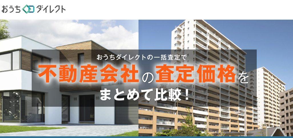 おうちダイレクトの特徴・口コミ・評判を見てみよう!