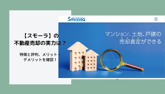 【スモーラ】の不動産売却の実力は?特徴と評判、メリット・デメリットを確認!